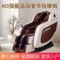 家用全身多功能按摩椅 电动沙发椅 一体式 厂家货源直销 批发