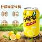 产地货源310ml*12罐每箱柠檬味茶饮料红茶檬茶饮料送袋装一件代发