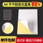 包邮不干胶标签贴纸打印纸 直角内分切自粘贴纸激光空白 A4不干胶