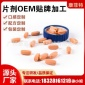 魔芋粉片剂OEM 控制食欲饱腹片男性压片糖果贴牌代加工生产
