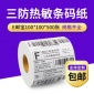 e邮宝热敏纸100*100*500张fba不干胶标签打印纸100*150