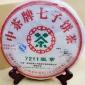 07年纯干仓云南古树纯料中茶老普洱7211班章七子饼生茶饼厂家直销