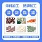 压片糖果药食同源功能片糖异形片配方定制厂家代加工OEM贴牌