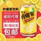 饮料批发代理柠檬味茶罐装310ml*12罐/箱饮料饮品佰卡一件代发