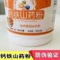 金健康钙铁山药粉强化复合粉五建伍福家园营养自助工程补铁