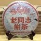 04年海湾茶叶纯干仓老同志红饼专业批发早期云南古树老普洱生茶饼